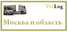 Перевозки по Москве и области